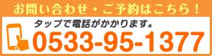 小坂井接骨院 0533-95-1377